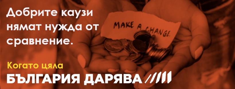 България дарява